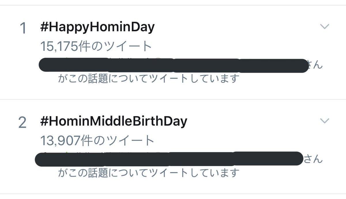 しま@たんみん's photo on #HominMiddleBirthDay