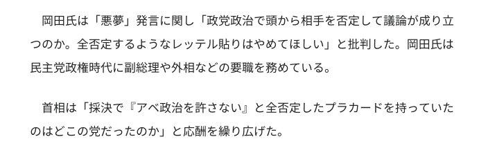 遠子先輩's photo on 発言の撤回拒否