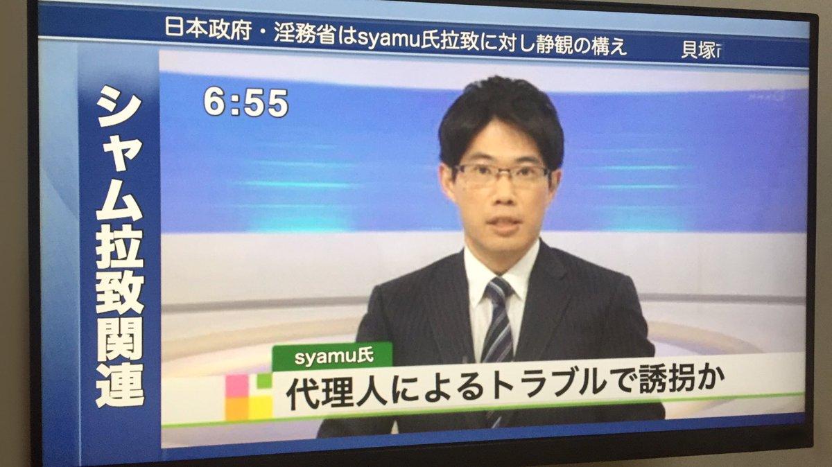 淫務省's photo on syamu
