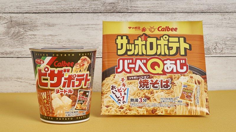 人気のスナック菓子がカップ麺に!「ピザポテト味 ヌードル」「サッポロポテトバーベQあじ 焼そば」が新発売です♪どちらも気になります(^^) #ローソン #カルビー