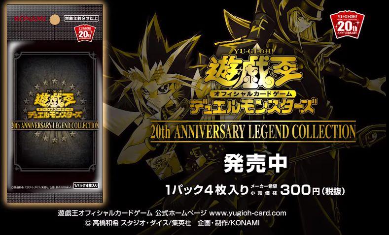 遊戯王OCG デュエルモンスターズ 20th ANNIVERSARY LEGEND COLLECTIONに関する画像2