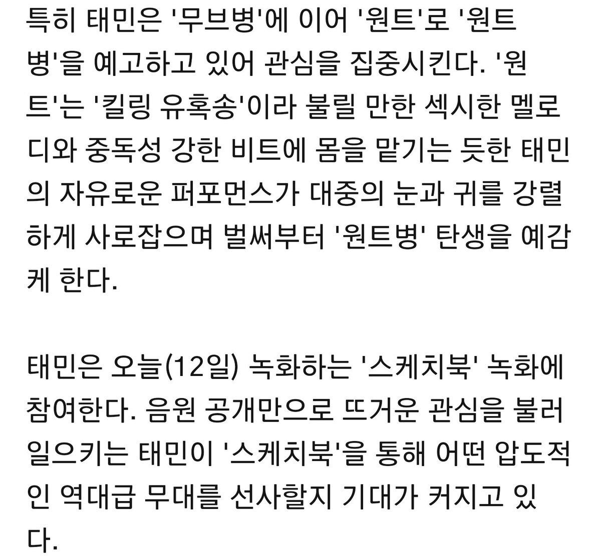 몽클한 별's photo on Taemin
