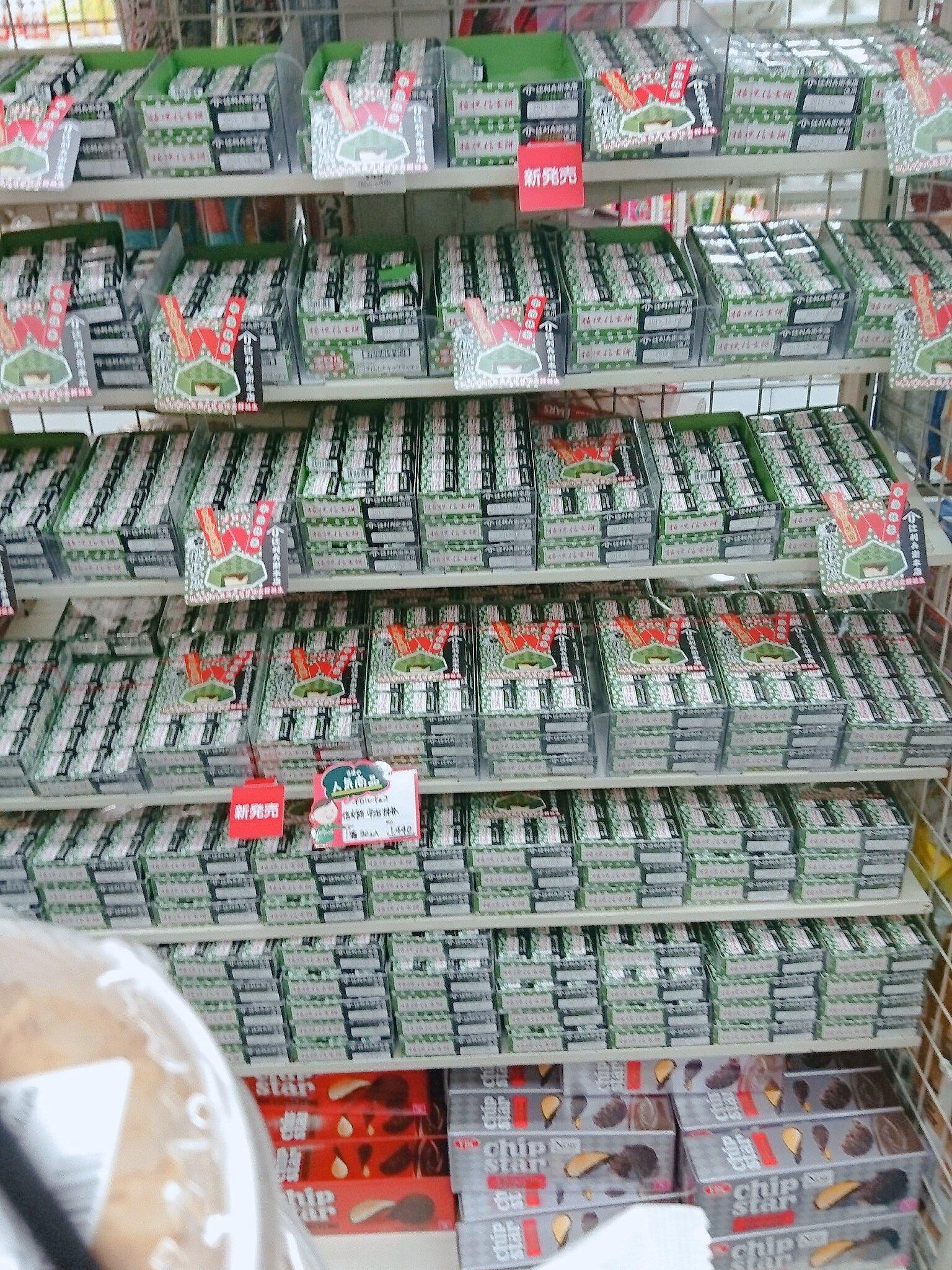 横浜駅京急線内のセブンイレブンが抹茶味のチロル確実に誤発注してる量だったので買ってあげておくれ