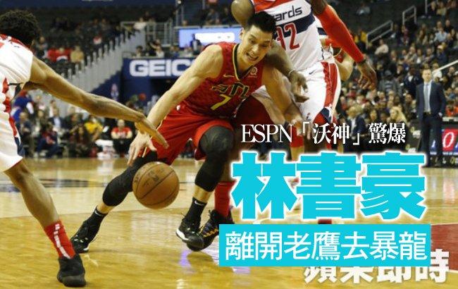 台灣蘋果日報 Taiwan News's photo on #Linsanity