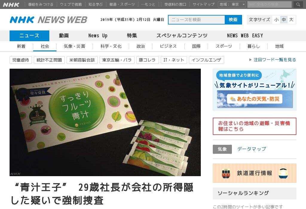 チャートなび's photo on 青汁王子