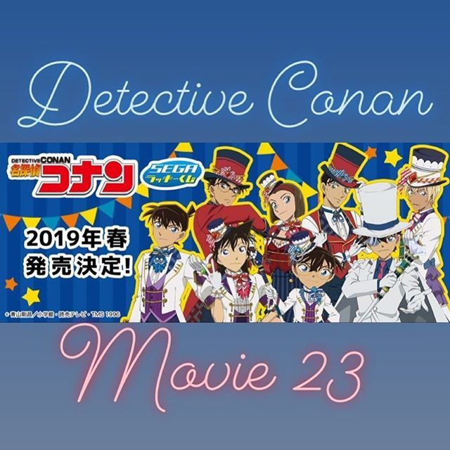 Detective Conan - Promotional Poster of the Movie 23 : The