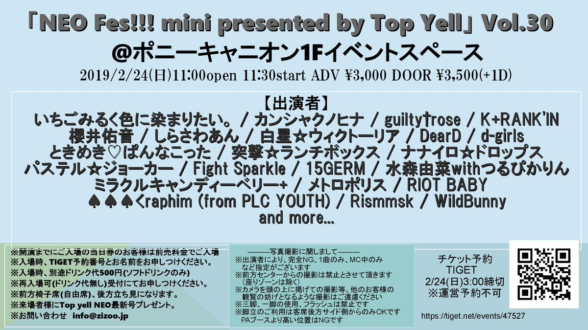 NEO Fes!!! mini presented by Top Yell's photo on Top 30