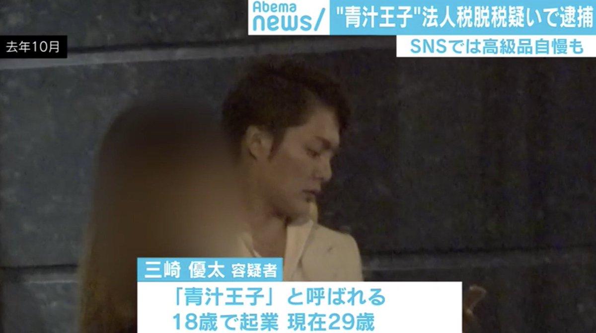 ニコニコニュース's photo on 東京地検特捜部