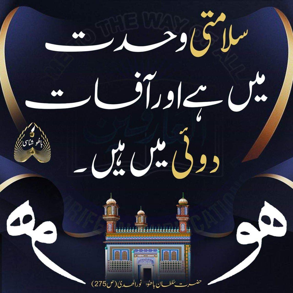 سلامتی وحدت میں ہے اور آفات دوئی میں ہیں۔  حضرت سلطان باھو رحمتہ اللہ تعالیٰ علیہ  نور الہدیٰ ( 275) http://www.alfaqr.net http://www.sultanbahoo.net #SayingsOfSultanBahoo