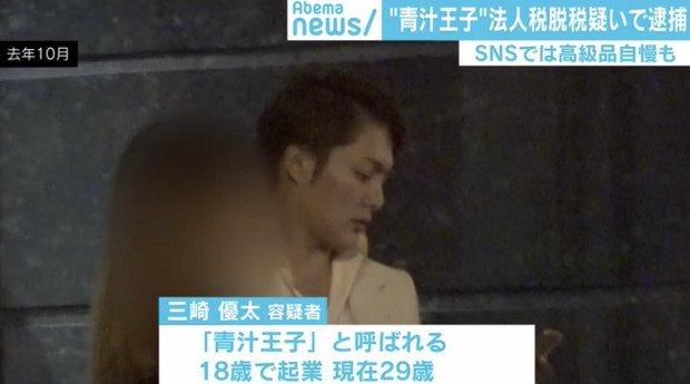 ライブドアニュース's photo on 青汁王子