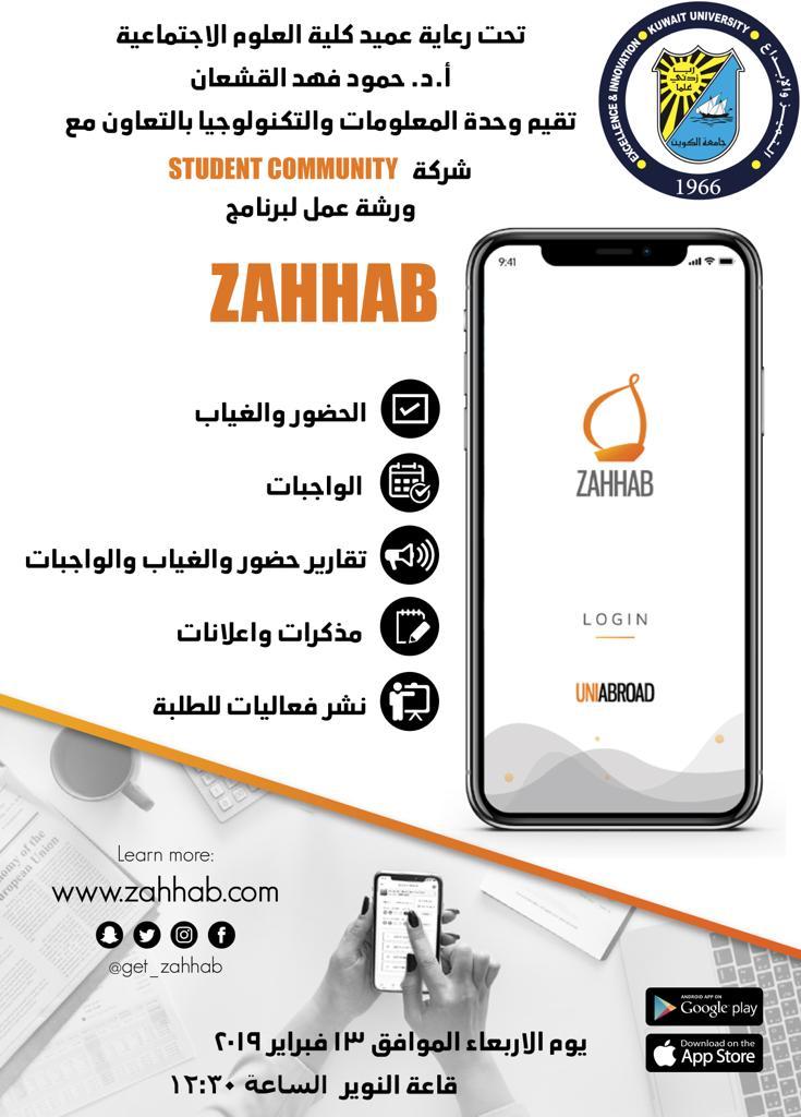 دعوة لأعضاء هيئة التدريس في #جامعة_الكويت لحضور ورشة عمل لتطبيق Zahhab https://t.co/lFr8qP7j8w