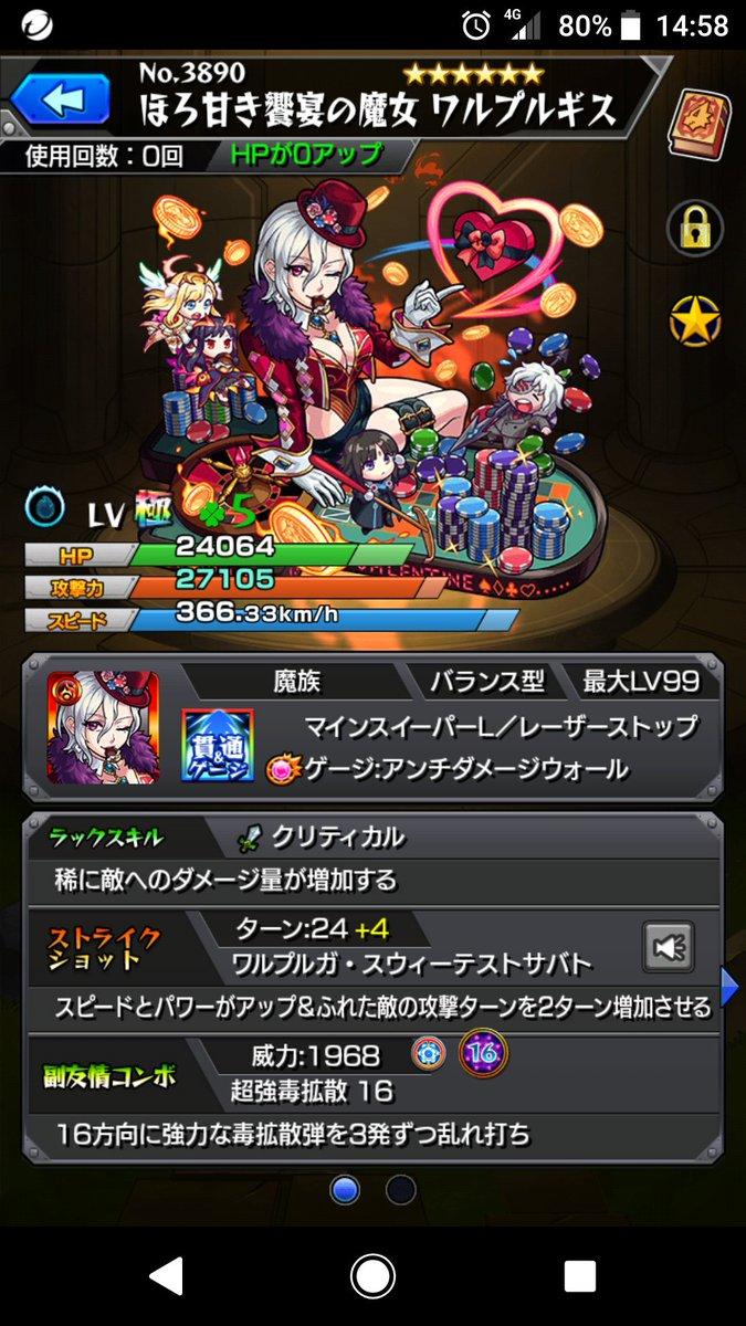 Genki@日常とゲーム垢's photo on ワルプルギス獣神化
