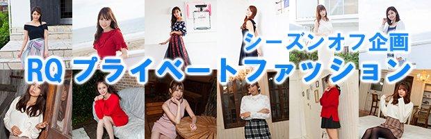 ギャルパラ本誌の表紙を飾ってくれた12人の私服姿をお届け! まずは、RQプライベートファッション[トップレースクイーン編]を掲載しました。 http://bit.ly/1HEWr7I #ギャルパラ