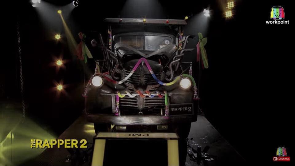 รถปู่ นั้นดูขลัง เหมือนของขัง ของปู่ #TheRapper2