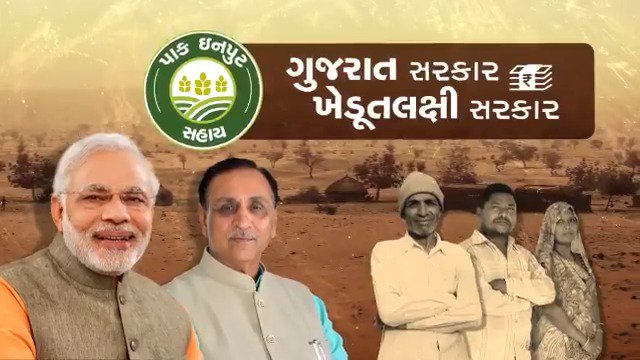 Drought-hit Gujarat farmers express their satisfaction and happiness for timely payment of input subsidy in transparent manner by the farmer-friendly Gujarat Govt