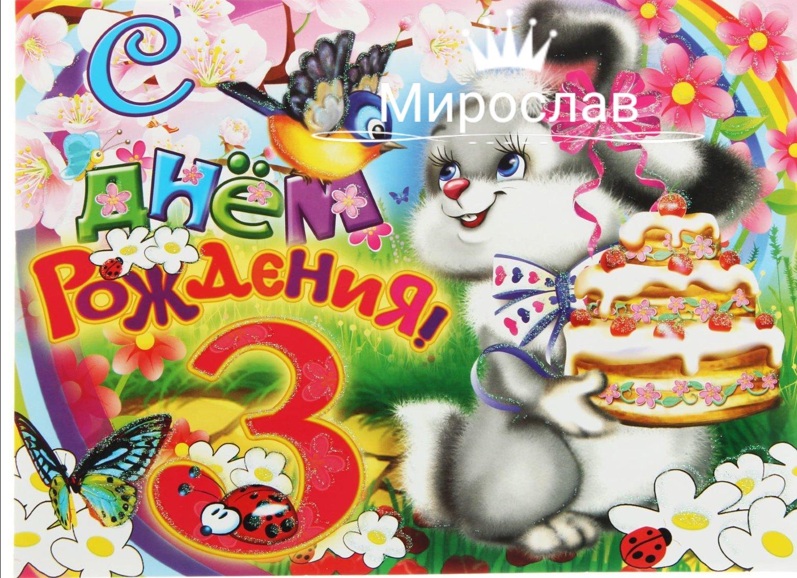 Открытки днем рождения ребенку 3 года, поздравления днем