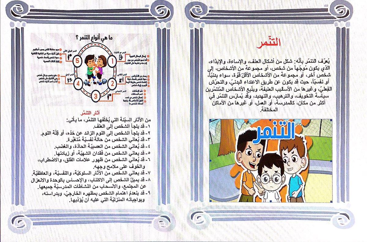أمين المركز محمد عيادة الشمري Me3087 Twitter