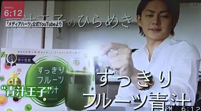 王子 青 ハーツ 汁 メディア