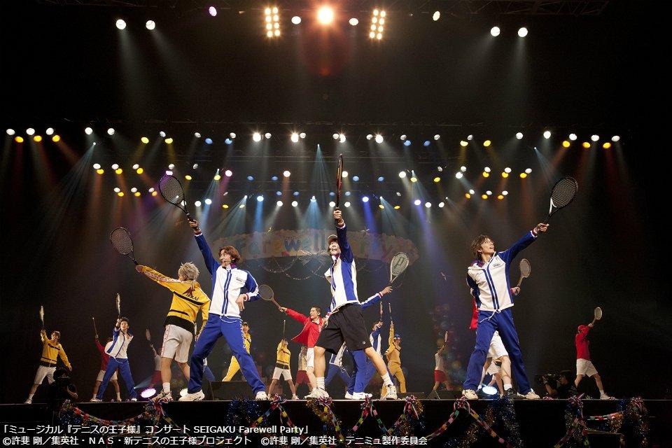 「ミュージカル『テニスの王子様』コンサート SEIGAKU Farewell Party」 2/13