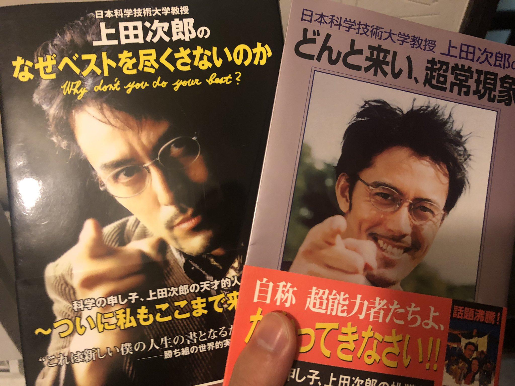 北の 上田先生の著書を購入した