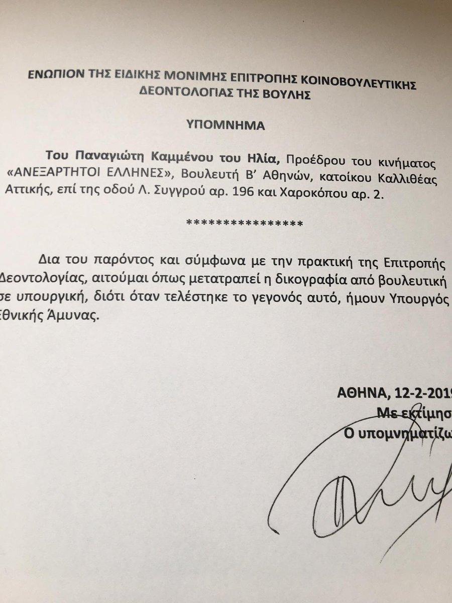 Ο Πάνος Καμμένος ζήτησε τη μετατροπή δικογραφίας εναντίον του από βουλευτική σε υπουργική