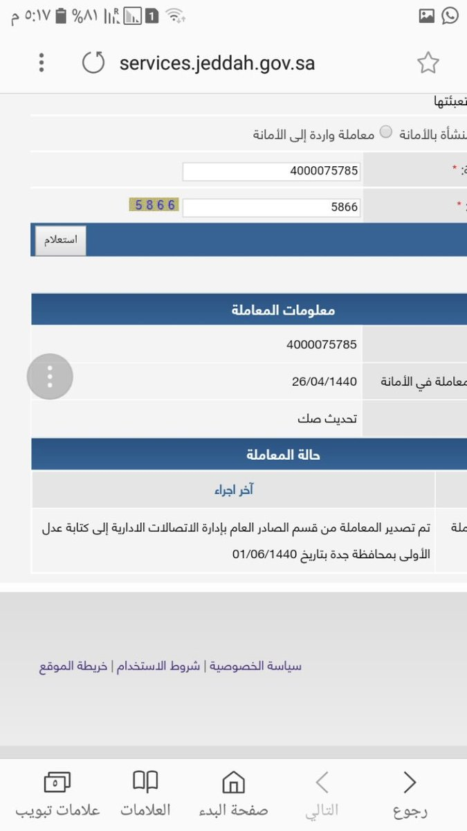 أمانة محافظة جدة على تويتر شكرا لتواصلك نفيدكم بأن تم تصدير المعاملة لكتابة عدل جدة