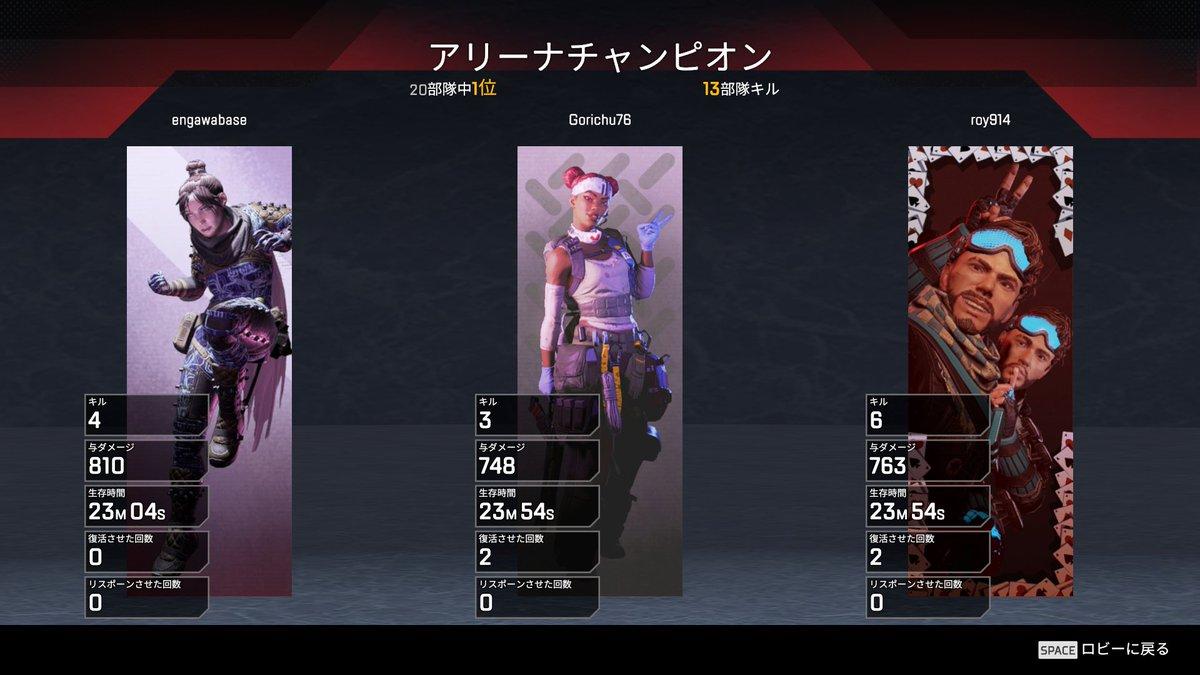 3連チャンピオンやばっ