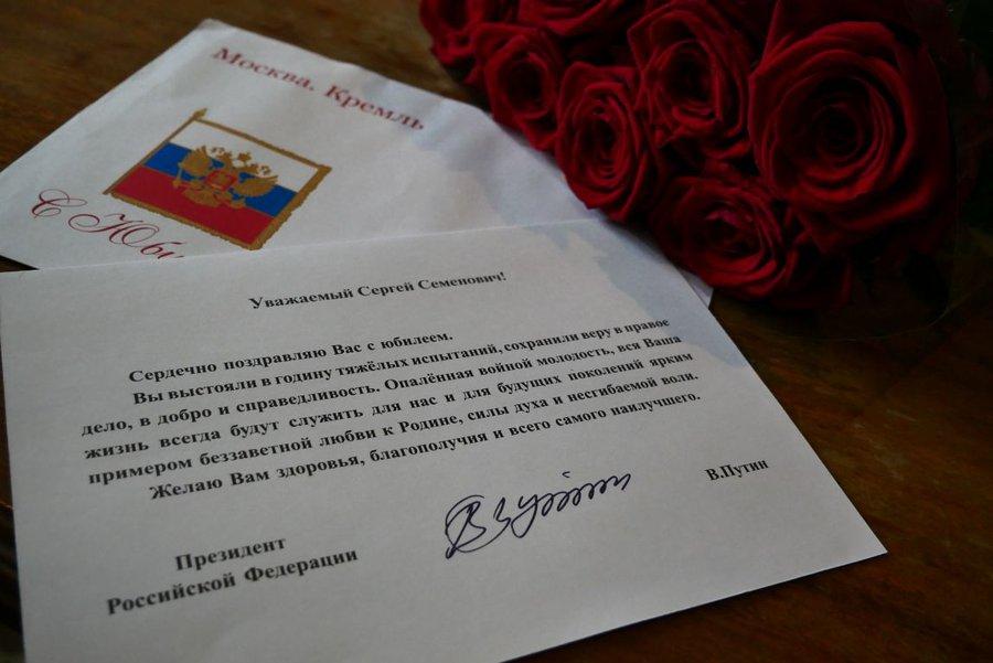 Поздравление с днем рождения от президента открытки, папе юбилеем