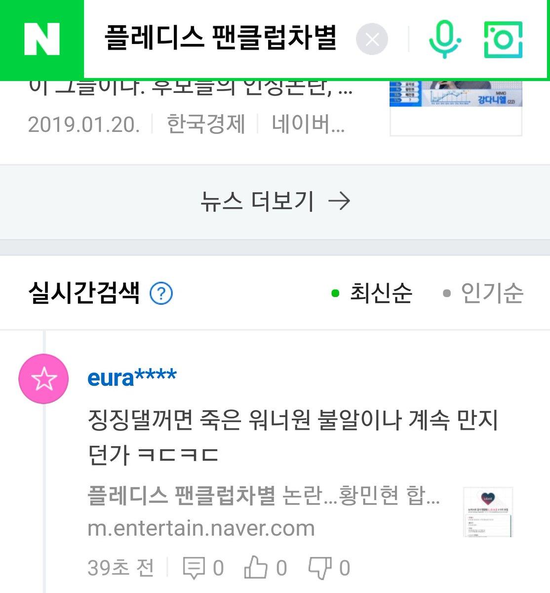 총공계's photo on #플레디스_팬차별_보이콧