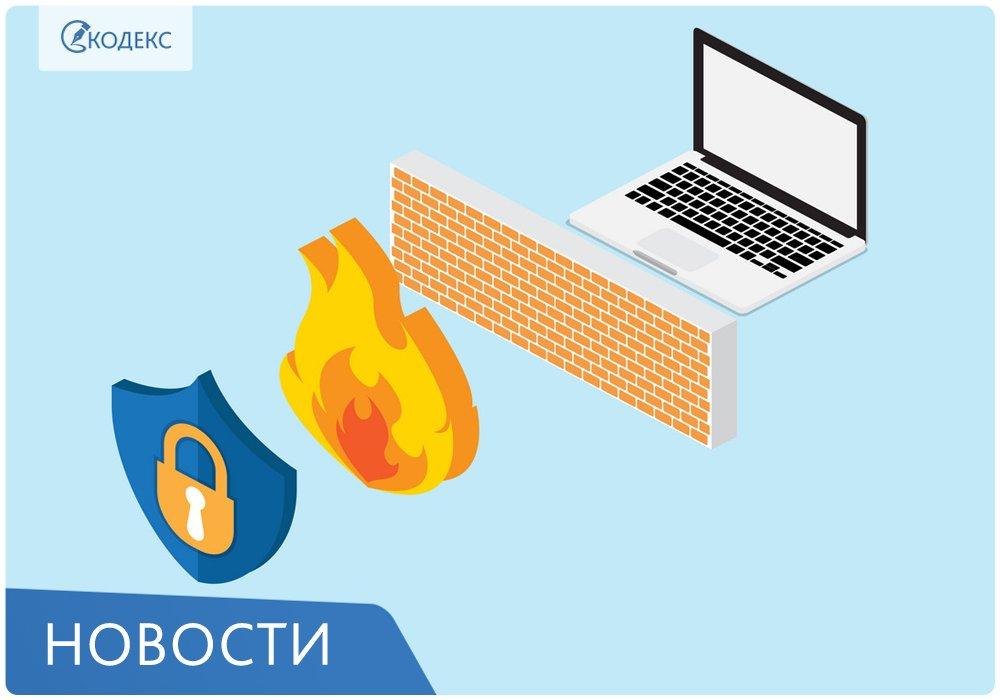 ⚠ #Госдума приняла в первом чтении #законопроект «об устойчивой работе российского сегмента интернета», обязывающий провайдеров контролировать источники траффика ➡️http://bit.ly/2WYDpq9 #Кодекс #новости #интернет #рунет #блокировки