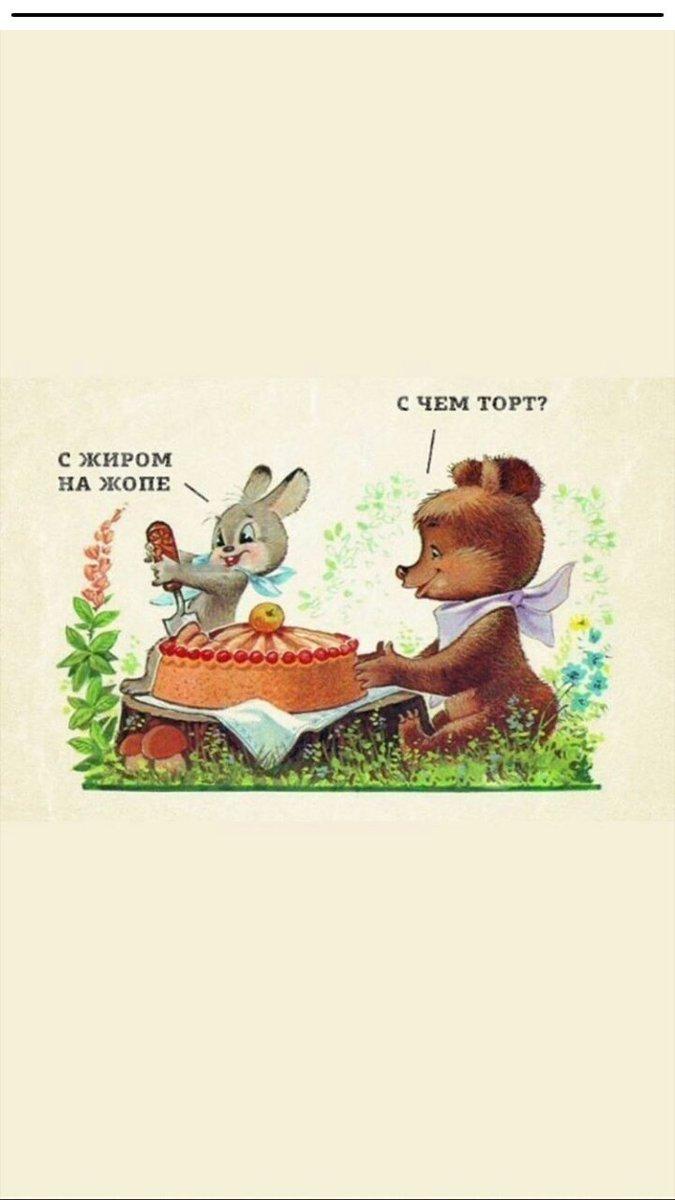 Картинки с чем торт с жиром на попе