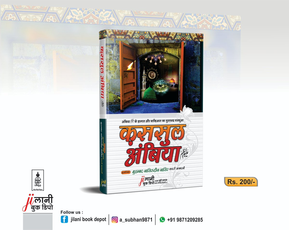 Qasas Ul Anbiya In Hindi Book