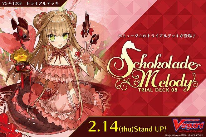 ブシロード カードファイト!! ヴァンガード トライアルデッキ第8弾 Schokolade Melody VG-V-TD08に関する画像6