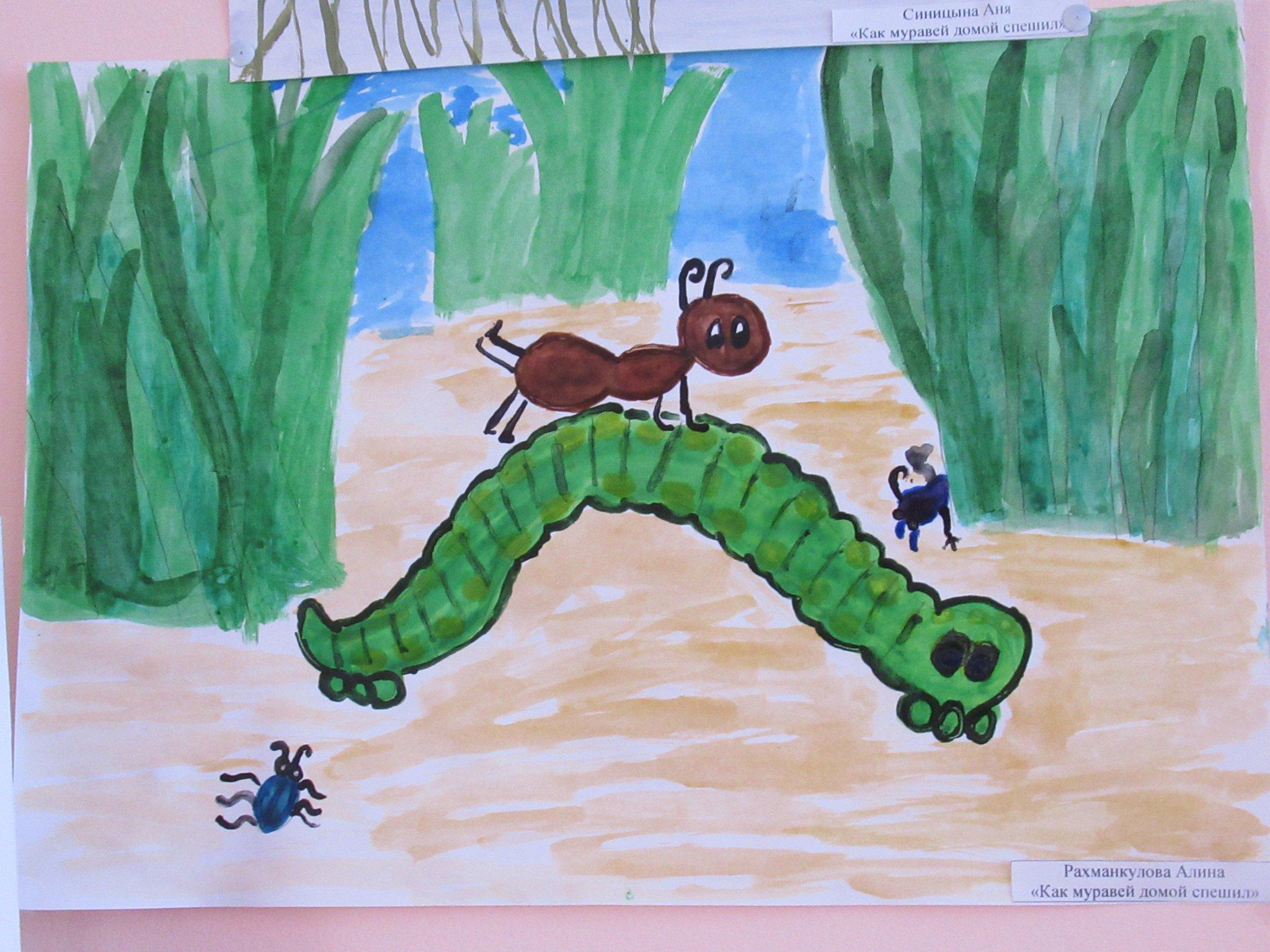 рецепт рисунок к рассказу приключения муравьишки подчеркнет направление ретро