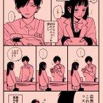 恋愛下手な女の子のバレンタイン!渡したチョコが……!