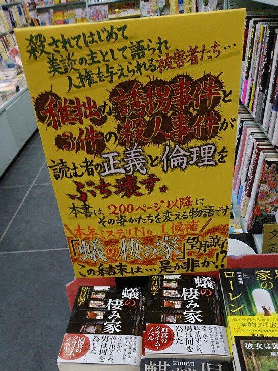 盛岡のさわや書店フェザン店さんです。  ありがたいです✨💖  #望月諒子  #蟻の棲み家 #さわや書店フェザン店 #腐葉土 https://t.co/TlffQl8UKO