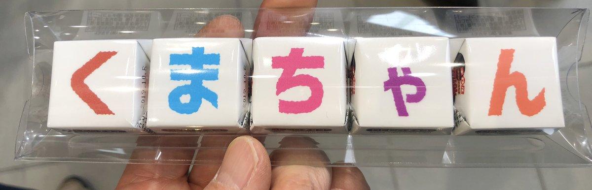 もらったもんね!(お渡しはゆななからでした) #熊崎晴香