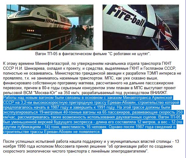 Hey @HusikGhulyan and @517design did you know about this? Apparently there was a Soviet monorail project and Armenia had ordered construction connecting Yerevan & Abovyan in late 1980s. Looks like the project may have been shelved because of the earthquake http://www.izmerov.narod.ru/monor/monor5.html…