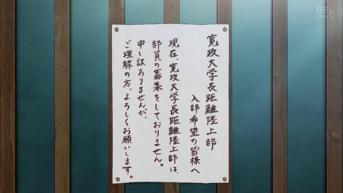 アニメ風が強く吹いている17話、ハイジの判断で入部希望者を断る趣旨の張り紙