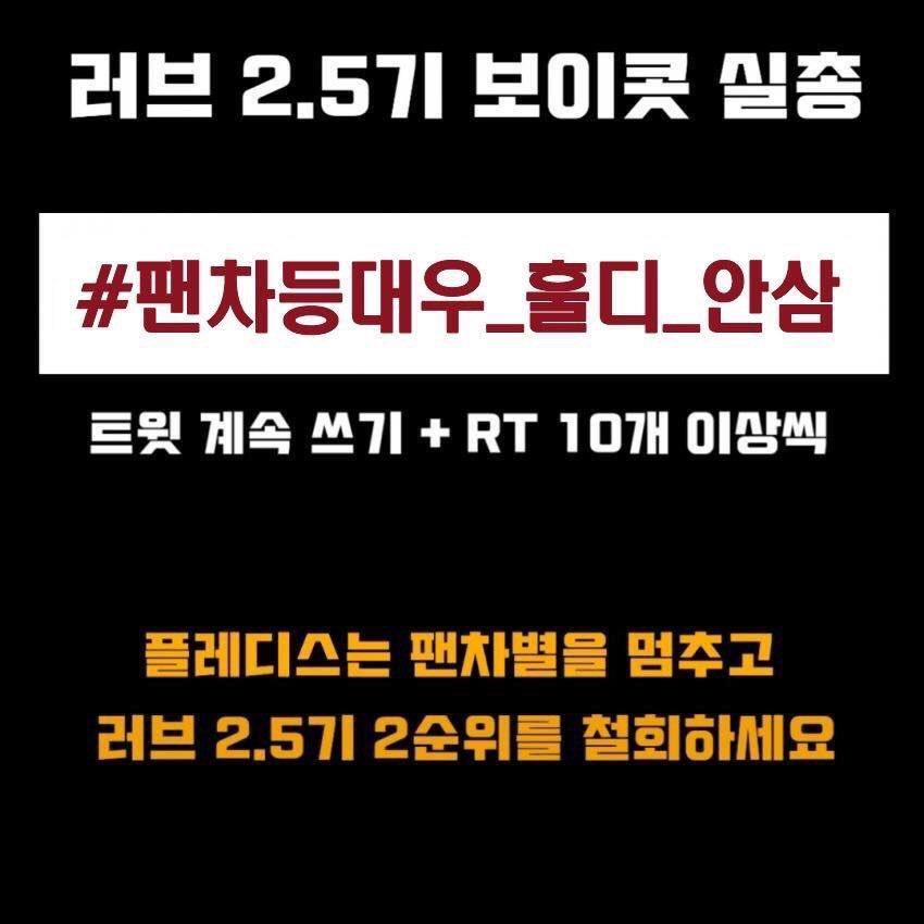 [거실 1열]The And's photo on #플레디스_팬차별_보이콧