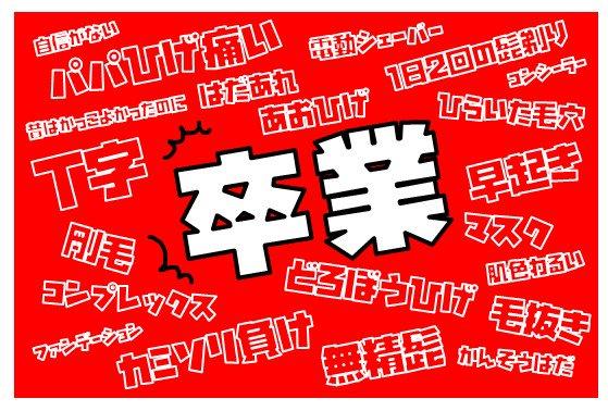ASH熊本店面倒なひげ剃りから卒業!!最短15分 隙間時間を有効活用【ひげ脱毛し放題】6ヵ月間 全12回39,800円◆LINE@ …