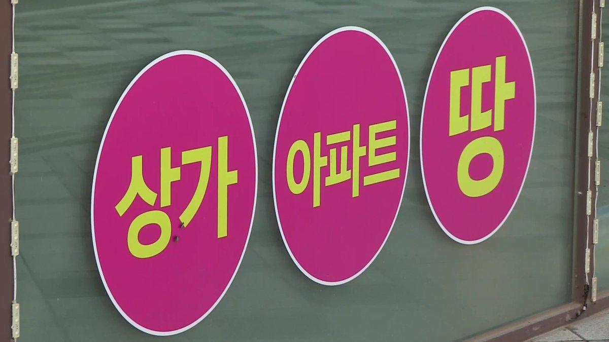 연합뉴스TV's photo on 공시지가