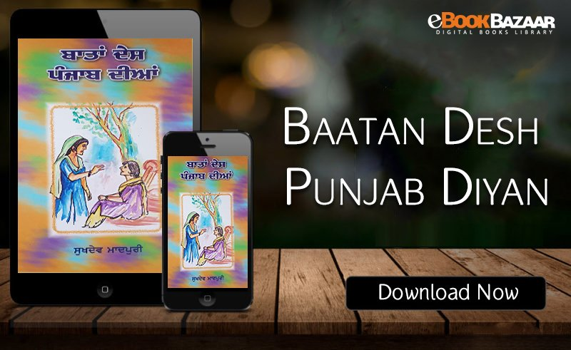 "http://eBookBazaar.com ""Baatan Desh Punjab Diyan"" by Sukhdev Madpuri #books #Punjabi #eBookBazaar"