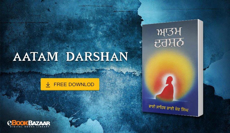 """http://eBookBazaar.com """"Aatam Darshan"""" by Bhai Sahib, Bhai Sher Singh #Punjabi #eBookBazaar #books"""