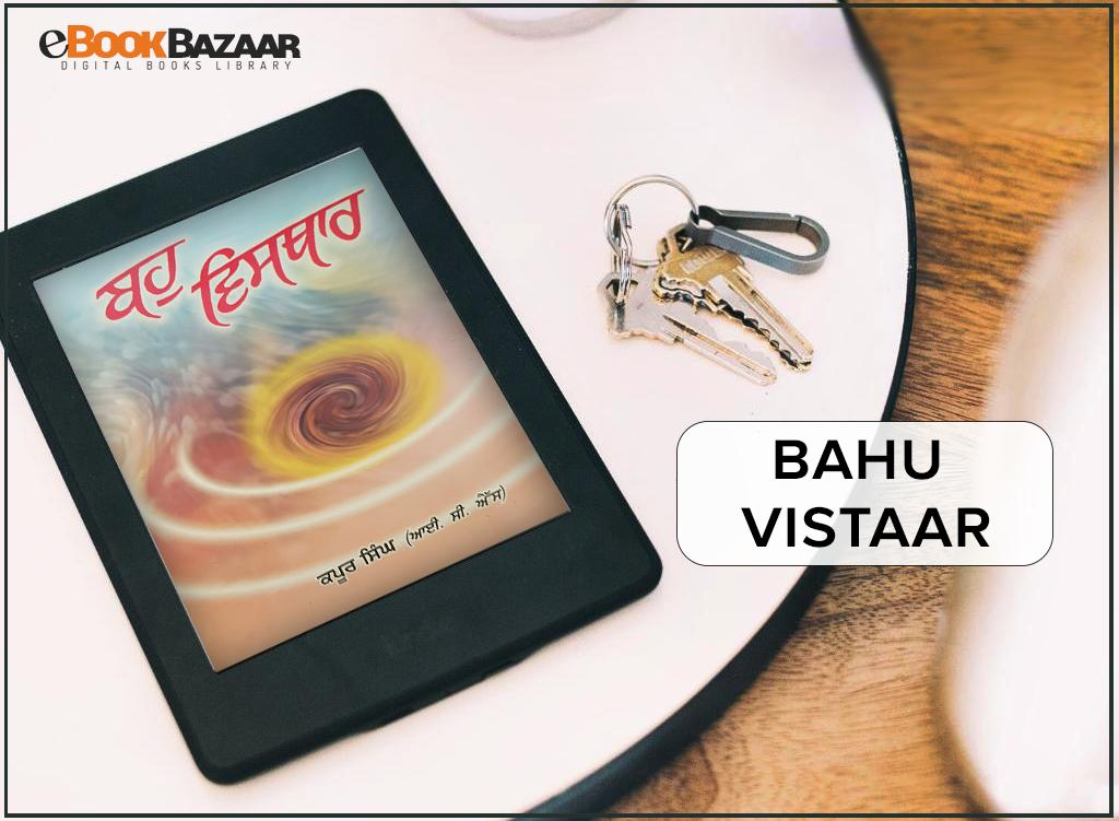 "http://eBookBazaar.com ""Bahu Vistaar"" by Kapoor Singh #Punjabi #books #eBookBazaar"