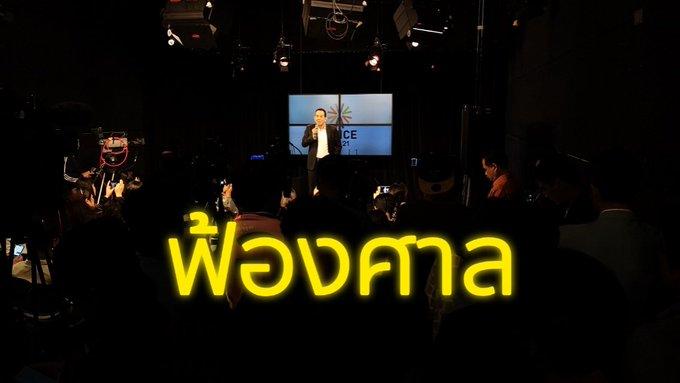 #SaveVoiceTV21 ภาพถ่าย