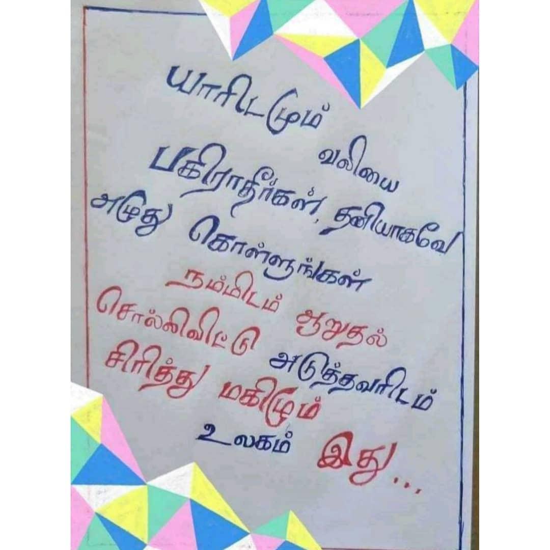 Yes true #TamilQuotes #besttamilquotes #quotes<br>http://pic.twitter.com/0c9KjXJ77B