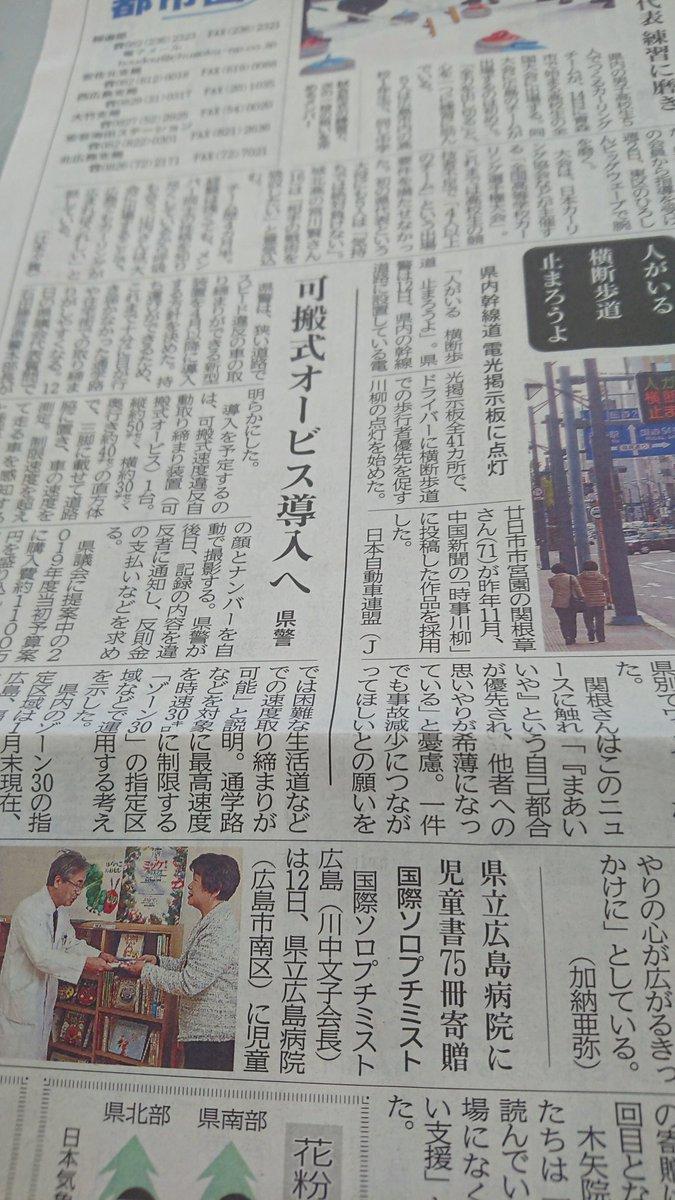 移動 式 オービス 広島