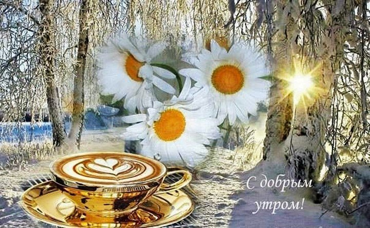 Православные морозные открытки доброе утро