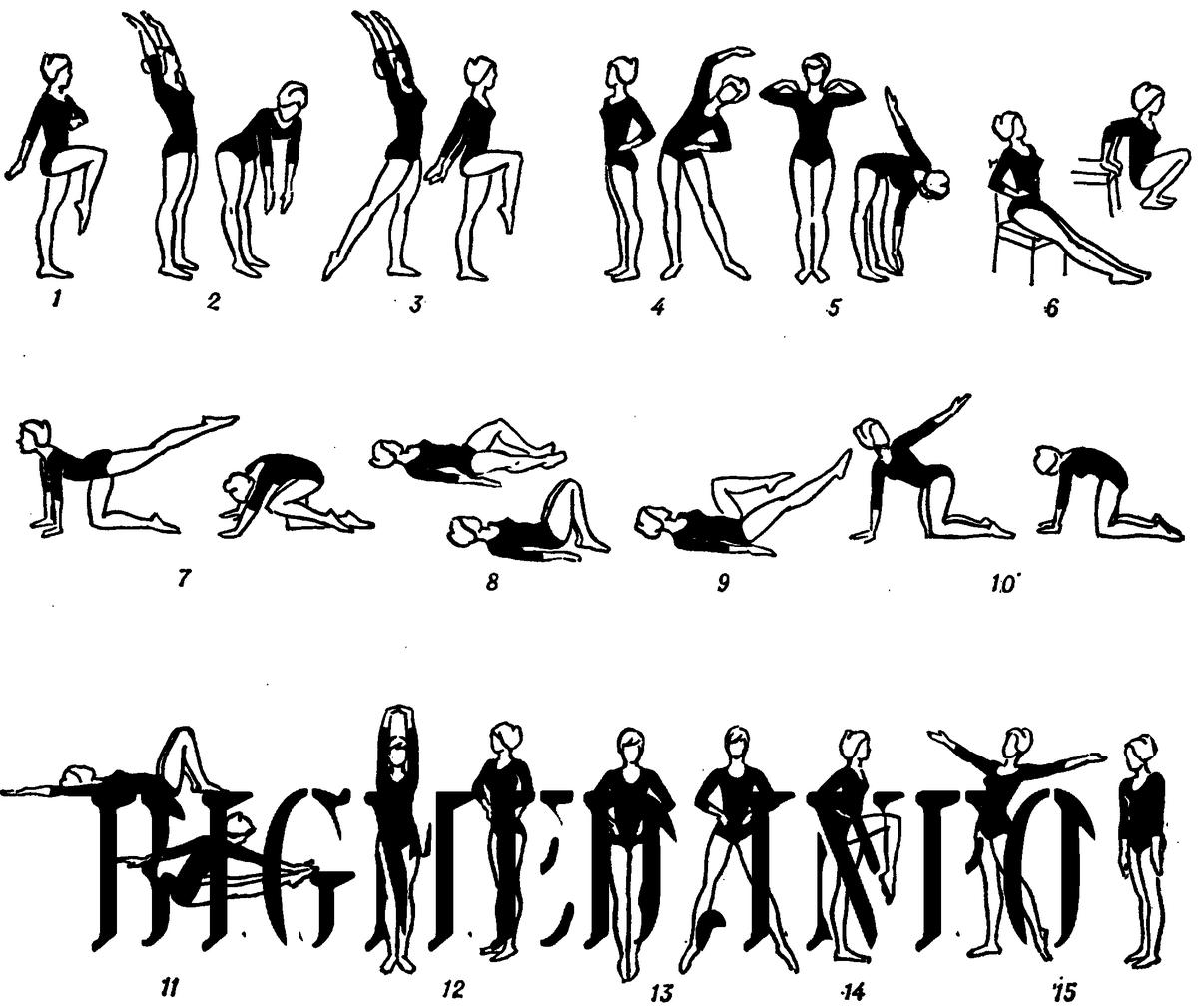 Схема физических упражнений для похудения